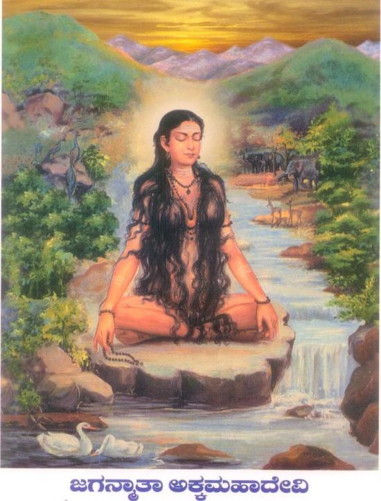 Akka Mahadevi. Image source.