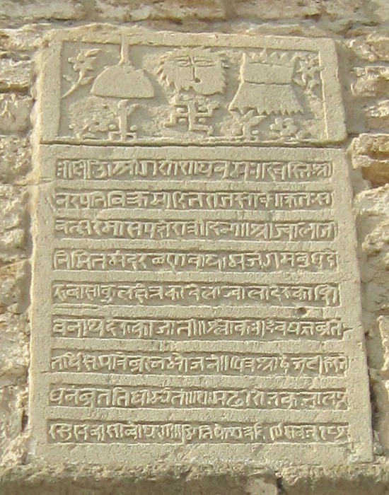 Ateshgah_temple_inscription