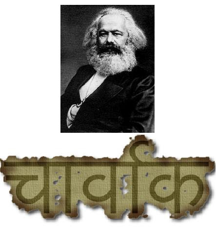 Marx and Carvaka.JPG